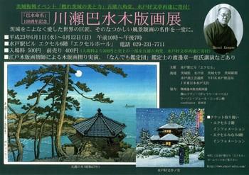 水戸の川瀬巴水木版画展パンフ